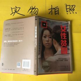 女性贫困(译文纪实)