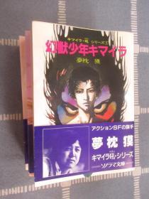 日文书    【幻獣少年  、如来变、魔王变】 共3本合售  详见图片