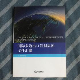 国际多边出口管制集团文件汇编