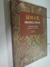 锦绣世界:国际丝绸艺术精品集