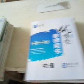 全品优等生教师用书物理 八年纪下册