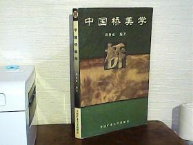 中国桥美学(作者签赠本)