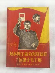 以林副主席为光辉榜样永远忠于毛主席