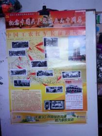 中国共产党成立九十周年教育挂图之十二[全套2开12张]