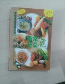 最新家庭美味菜谱丛书 家常蔬菜菜谱