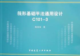 筏形基礎平法通用設計C101-3