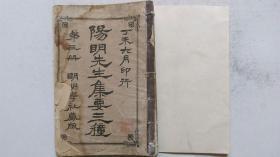 清末丁未年六月明明学社藏版印行《阳明先生集要三穜》(第三册)线装本、钤印