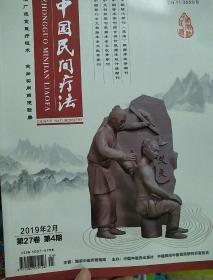 中国民间疗法2019年4期