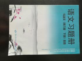 语文习题册(与语文 第6版 下册 配套)/全国中等职业技术学校通用