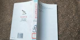 中国鸟类野外手册(缺封面目录页 )