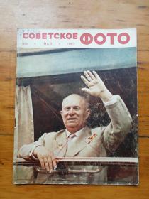 俄文杂志1963.5