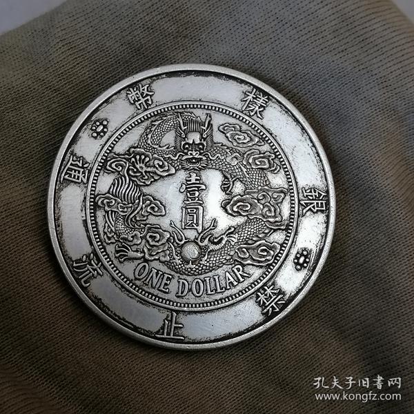 傳世美品 宣統三年 大清銀幣 樣幣 銀元  重26.8克左右
