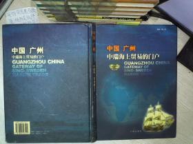中国广州:中瑞海上贸易的门户:[中英文本]