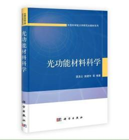 中国科学院大学研究生教材系列:光功能材料科学