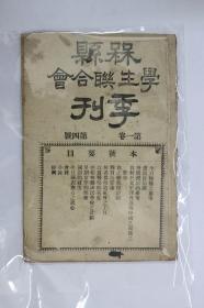 梅县学生联合会季刊(第1卷第4号)
