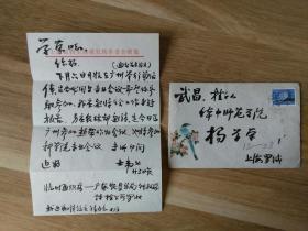 罗士韦写给华中师范学院杨学荣的毛笔信一封,品好包快递。