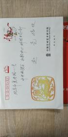 戚发轫(中国工程院院士)签名贺卡
