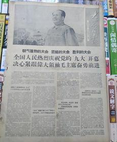 文革报纸大众日报1969年4月3日(4开四版)庆祝党的九大开幕;万岁伟大的领袖毛主席。