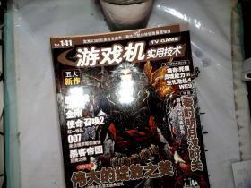 游戏机实用技术2005年1-24期  13和14 合刊,20-21合刊  17本合售