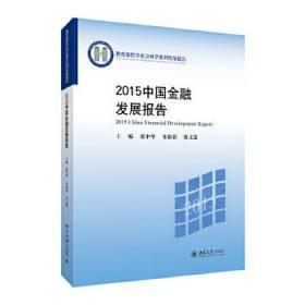 2015中国金融发展报告