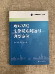 北京律师业务指导丛书:婚姻家庭法律疑难问题与典型案例