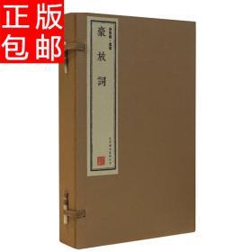 豪放词(崇贤馆藏书 手工线装宣纸一函三册) 品味阅读