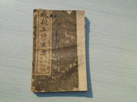 成亲王读书乐 尚古山房 出版(折叠字帖1本,包真包老,背面有贴纸加固。尺寸:22.5*14.5厘米。详见书影)