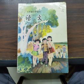 五年制小学课本语文第一册(几页有涂鸦)