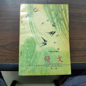 六年制小学课本 语文 第二册(内页干净无涂鸦)