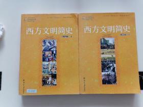 西方文明简史(上下册)第四版               一版一印