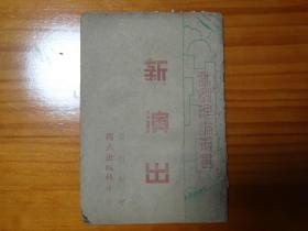 《新演出》独立出版社1941.1.初版!戏剧理论丛书,土纸本!