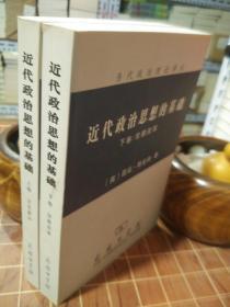 近代政治思想的基?。ㄉ暇?文艺复兴、下卷-宗教改革)平装本 全2册 一版一印
