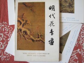 《明代花鸟画》20张全,文物出版社出版
