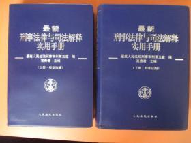 最新刑事法律与司法解释实用手册【上下册】