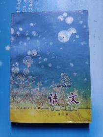 六年制小学课本(试用本):语文第三册