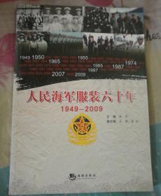 人民海军服装六十年1949--2009