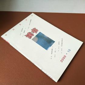 读书2000年第10期