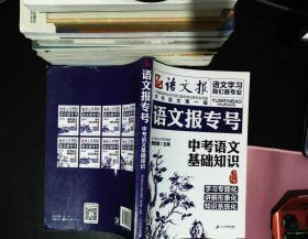 语文报专号:中考语文基础知识