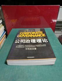 公司治理理论