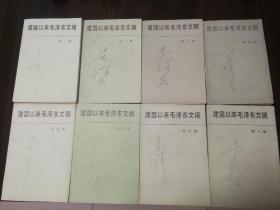 建国以来毛泽东文稿1一8册合售
