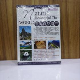 世界自然遗产(上、下)
