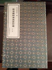 故宫藏明清流派印选(一函全六册)(w)