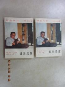 创造丛书    幻剑灵旗(上、下全两册)2册合售