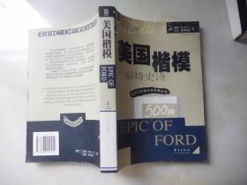 世界500强企业发展丛书:美国楷模--福特史诗.