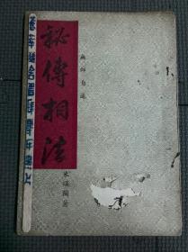 秘传相法 朱颂陶 (封面有损)