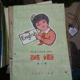 171.小学英语第一册