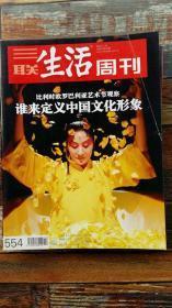 三联生活周刊2000年第44期 (吟唱的话剧)