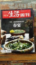 三联生活周刊2012年第40期 (中华文明探源工程十年)