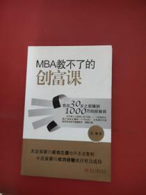 MBA教不了的创富课