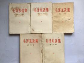 毛泽东选集(第1-5卷)